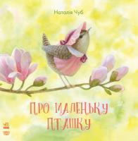 Чуб Наталія Казкотерапія. Про маленьку пташку 978-617-09-3517-5