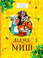 Дiдусь Миш 978-617-526-260-3