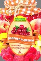 Смаковец Елена Варенье и джемы 978-617-594-699-2