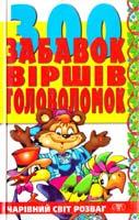 Орлов В. 300 забавок, віршів, головоломок 966-596-242-6