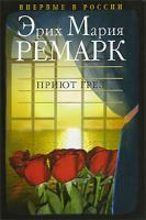 Эрих Мария Ремарк Приют Грез 5-9697-0285-4  978-5-9697-0416-9