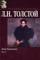 Л. Н. Толстой Анна Каренина. Том 1 5-17-000447-8, 5-17-008930-9