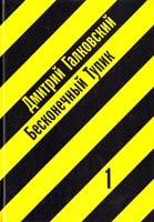 Галковский Дмитрий Бесконечный тупик: В 2 кн. Кн. 1 978-5-902466-02-4
