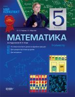 О. О. Старова, І. С. Маркова Математика. 5 клас. ІІ семестр (за підручником Істер О.)