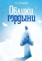Лазарев Сергей Облики гордыни 978-5-900694-52-8