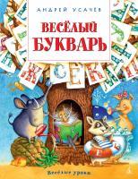 Усачёв Андрей Весёлый букварь 978-5-389-10142-5
