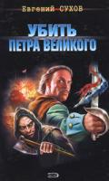 Евгений Сухов Убить Петра Великого 978-5-699-27848-0