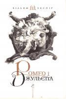 Шекспір Вільям Ромео і Джульєтта 978-617-585-096-1