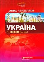 Україна: Атлас автошляхів: 1см=10км
