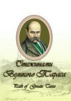 Прилуцька Ірина Стежинами Великого Тараса 978-966-693-215-3