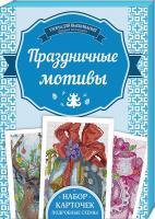 Наниашвили Ирина Праздничные мотивы 978-617-12-3377-5