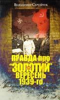 Сергійчук Володимир Правда про