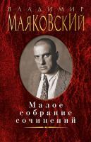 Маяковский Владимир Малое собрание сочинений 978-5-389-07528-3