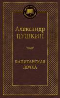 Пушкин Александр Капитанская дочка 978-5-389-04732-7