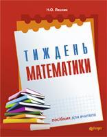 Лесик Наталія Орестівна Тиждень математики : посібн. для вчителя 978-966-10-1424-3