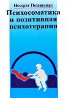 Пезешкиан Носсрат Психосоматика и позитивная психотерапия 5-902791-05-7