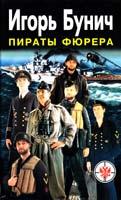 Бунич Игорь Пираты фюрера 966-539-213-1