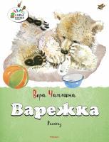 Чаплина Вера Варежка 978-5-389-07865-9