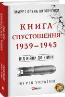 Тимур і Олена Литовченки Книга Спустошення. 1939-1945 978-966-03-8190-2