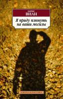 Виан Борис Я приду плюнуть на ваши могилы 978-5-389-06913-8