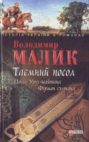 Малик В. Таємний посол.Кн.1,2 966-03-3996-8
