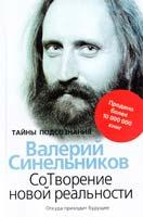 Синельников Валерий Откуда приходит будущее 978-5-227-04410-5