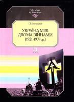 С. В. Кульчицький Україна між двома війнами (1921 -1939 рр.). В 15 т. Т. 11 966-7217-48-5