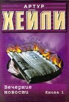 Артур Хейли Вечерние новости. Книга 1 5-17-001038-9