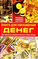 Романова М. Книга для умножения денег. Как привлечь благополучие в свою жизнь. Ритуалы, заговоры, приметы 978-617-7164-28-8