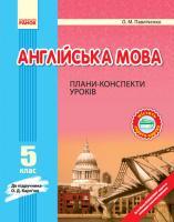 Павліченко О.М. Англійська мова. 5 клас: плани-конспекти (до підручника О. Д. Карп'юк)