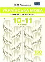 Авраменко О. Українська мова: Збірник диктантів. 10-11 класи 978-966-349-365-7
