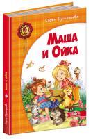 Прокофьева София Маша и Ойка 978-966-429-299-0