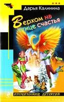 Калинина Дарья Верхом на птице счастья 978-5-699-52278-1