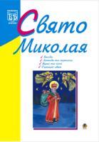 Клід Ірина Олексіївна Свято Миколая: Навчально-методичний посібник. 966-692-734-9