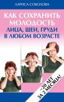 Соколова Лариса Как сохранить молодость лица, шеи, груди в любом возрасте 978-5-389-02160-0