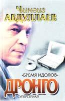 Чингиз Абдуллаев Бремя идолов 5-17-012200-4
