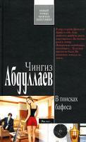 Чингиз Абдуллаев В поисках бафоса 978-5-699-30330-4