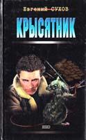Евгений Сухов Крысятник 5-04-088300-5