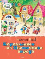 Носов Николай Коротышки из Цветочного города 978-5-389-07234-3