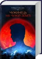 Гайнлайн Роберт Чужинець на чужій землі 978-617-12-1519-1