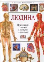 Тоні Смит ЛЮДИНА . Навчальний посібник з анатомії та фізіології 1046