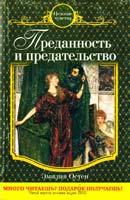 Остен Эмилия Преданность и предательство 978-5-699-50489-3