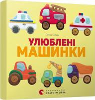 Забара Олена Улюблені машинки 978-617-679-552-0