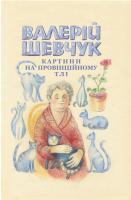 Шевчук Валерій Картини на провінційному тлі. Невидані мікроромани 978-617-7023-57-8