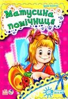 Сонечко Ірина Мамусина помічниця. (картонка) 978-966-746-437-0