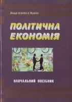 Башнянин Г.І., Шевчук Є.С. та ін. Політична економія Підручник 966-7827-39-9