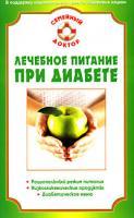 Н. А. Данилова Лечебное питание при диабете 978-5-9684-0770-2
