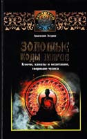 Эстрин Анатолий Золотые коды магии. Ключи, каналы и медитации, творящие чудеса 978-5-17-072325-6
