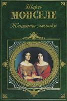 Шарль Монселе Женщины-масонки 978-5-699-21688-8
