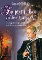 На Юн Кін Олександр Концертні твори для баяна (акордеона). Випуск 3. 979-0-707509-79-1